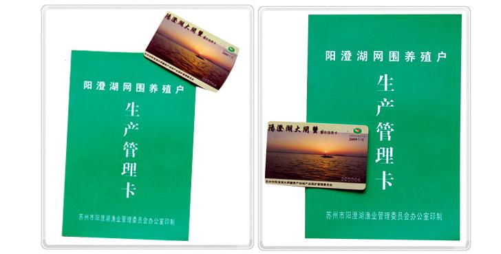 阳澄湖养殖证件