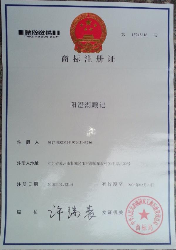 阳澄湖顾记商标