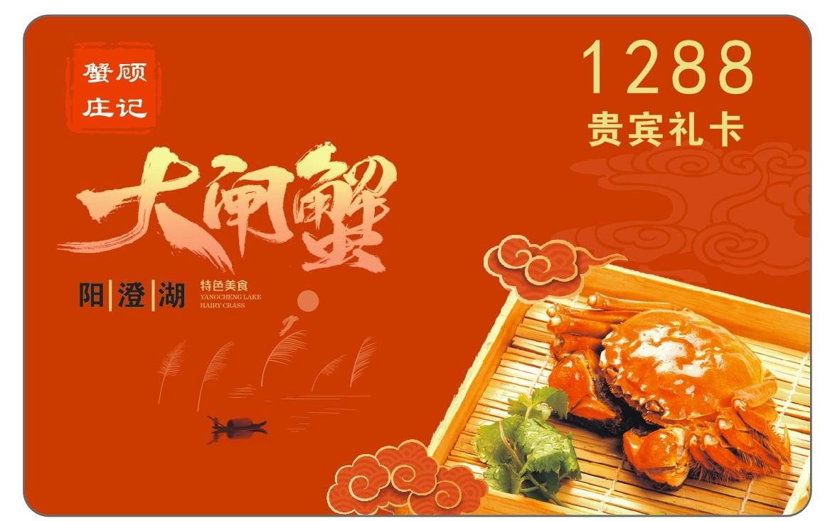 莲花岛蟹蟹